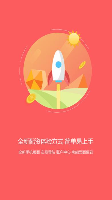 牛金所-股票配资炒股开户 screenshot 1