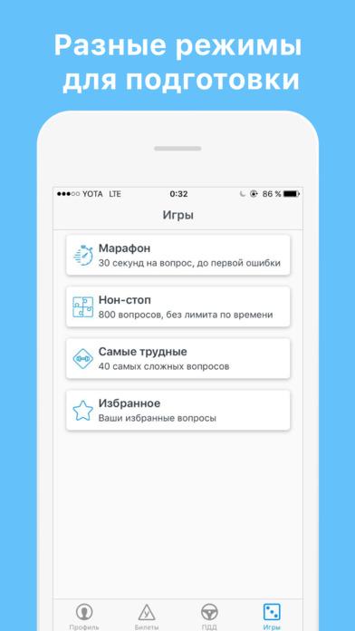 Экзамен 2018 ПДД - Билеты ГАИ screenshot 3