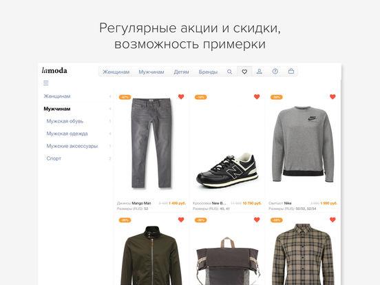 Скачать Lamoda: магазин модной одежды и обуви!