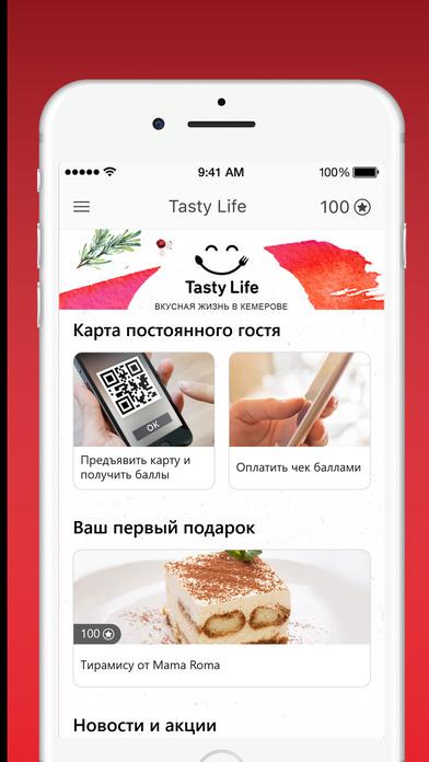 Tasty Life в Кемерове screenshot 2