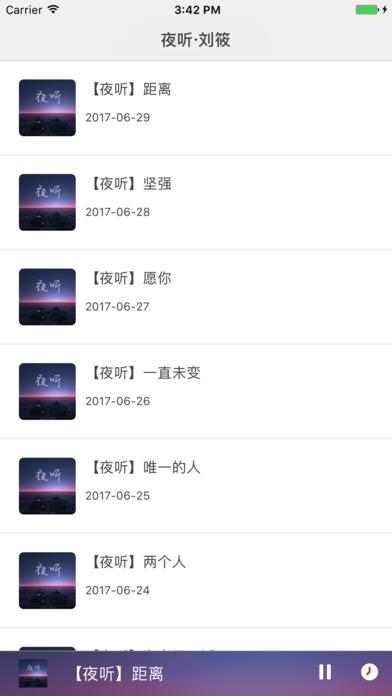 夜听FM - 每晚十点刘筱陪你倾听 screenshot 1