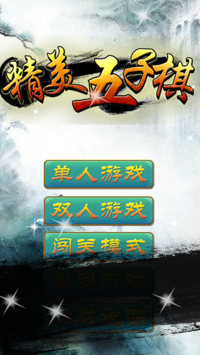 五子棋 | 快乐下棋游戏 screenshot 1