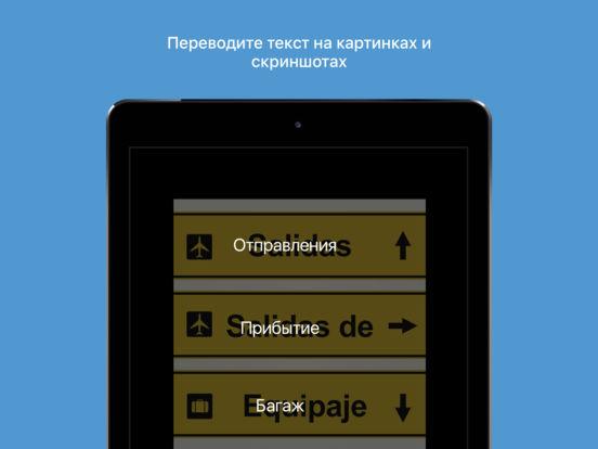 Переводчик Microsoft Скриншоты8