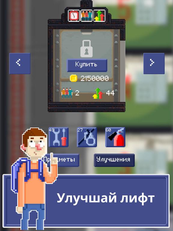 Скачать игру Симулятор лифта - отвези всех
