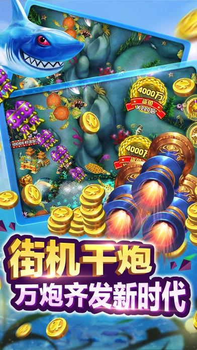 Screenshot 5 捕鱼 — 街机捕鱼高手游戏
