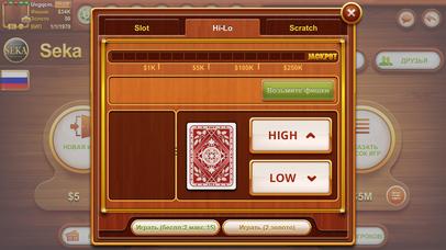 Screenshot 3 Seka by Seka-Ru.com