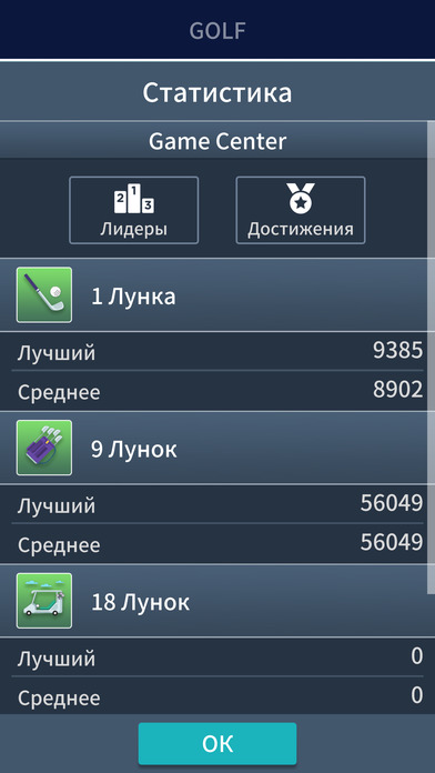 Screenshot 5 Гольф пасьянс.
