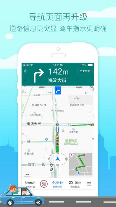【腾讯出品】腾讯地图