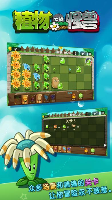 Plant Wars Monster-Tower Defense Standby Game screenshot 1