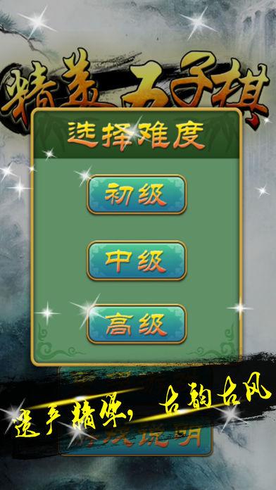 五子棋 | 快乐下棋游戏 screenshot 2