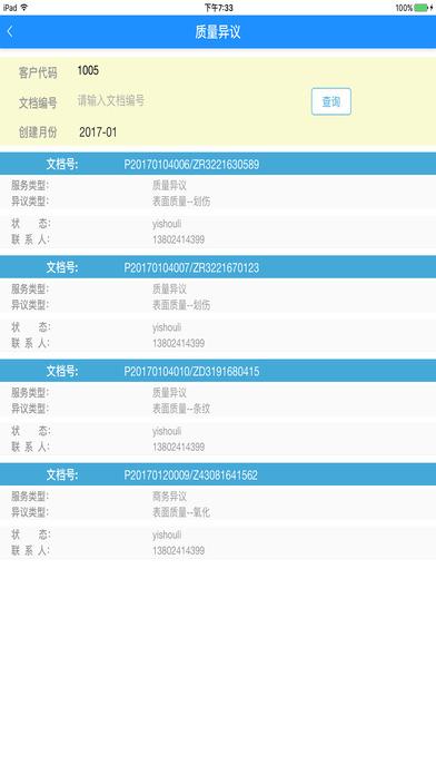 客户服务管理平台 screenshot 3