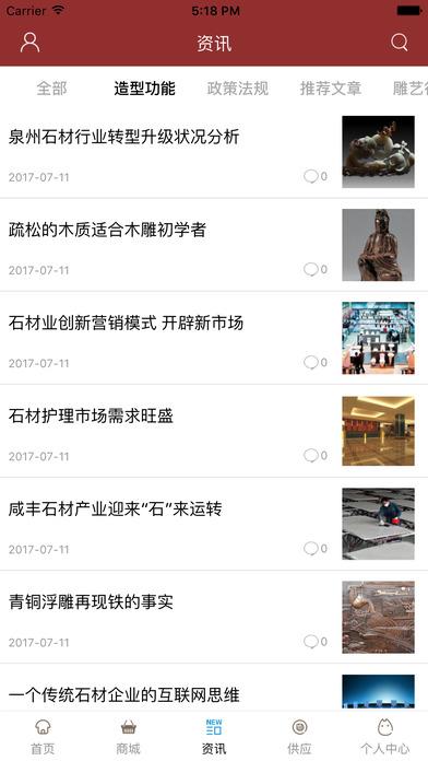 中国雕塑网.. screenshot 2