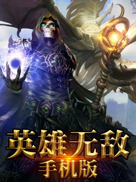 魔法荣耀 screenshot 6