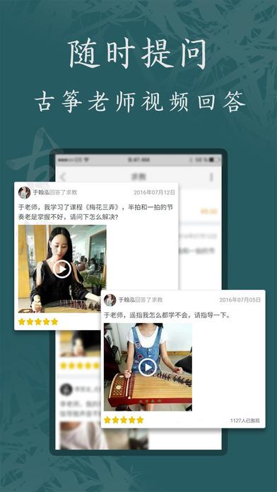 古筝-苹果平台第一款古筝APP