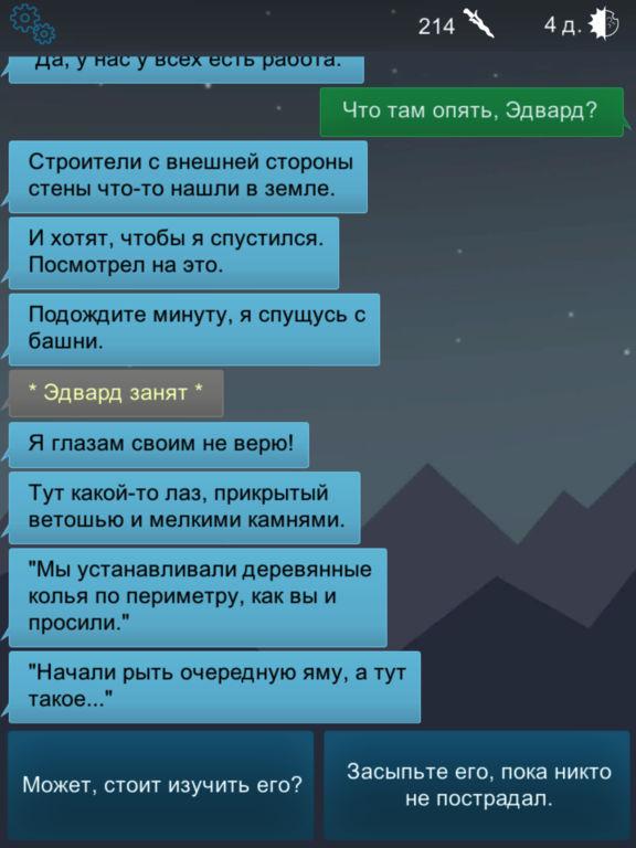 Игра Outcast's Journey - Текстовый квест игра