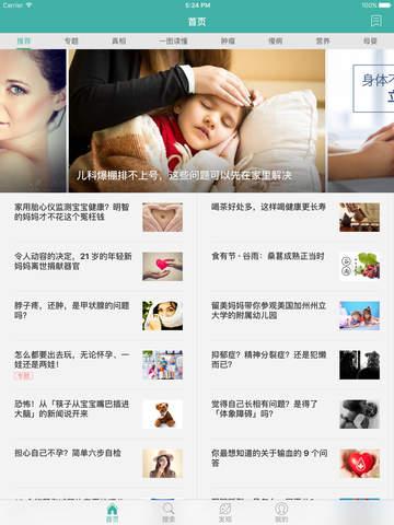 丁香家庭医生 - 值得信赖的医疗健康专家 screenshot 1