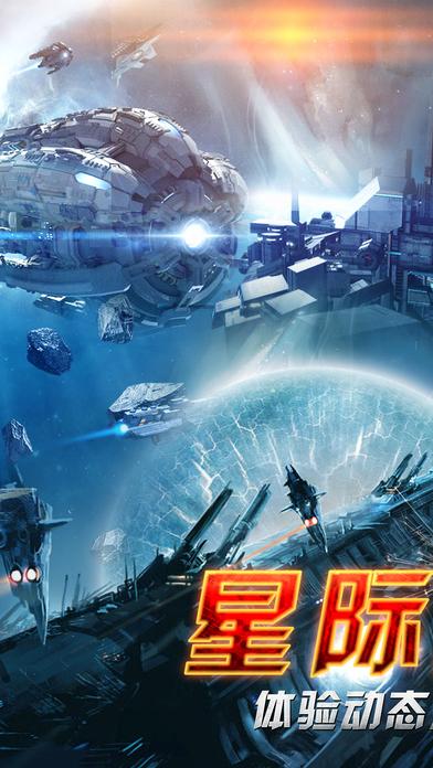 星际征服者-红警战争策略网游 screenshot 1