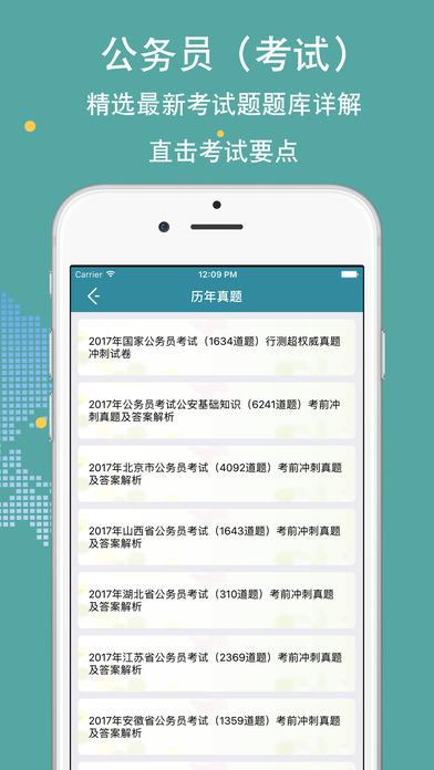 公务员考试申论行测题库大全 2018国考专业版 screenshot 2