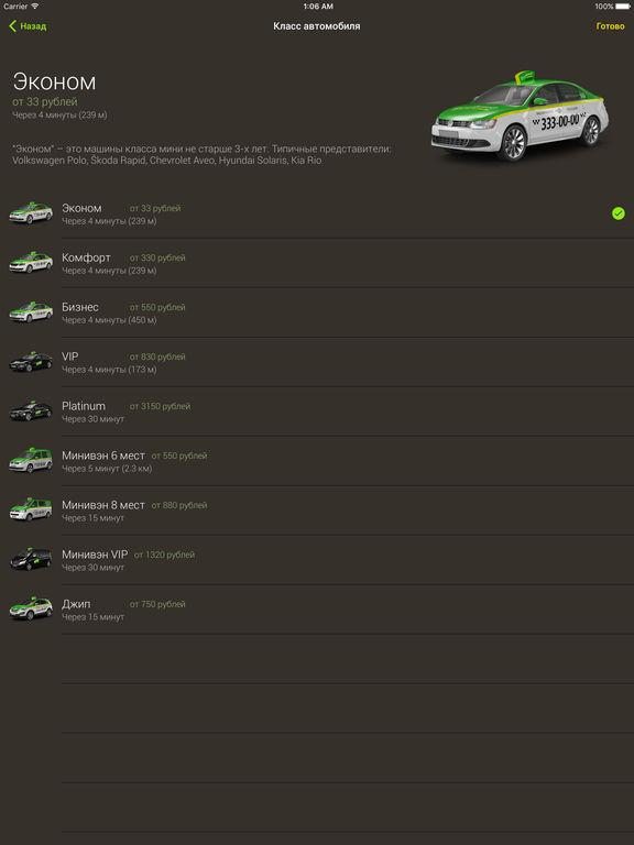 Мобильное приложение таксовичкоф скачать