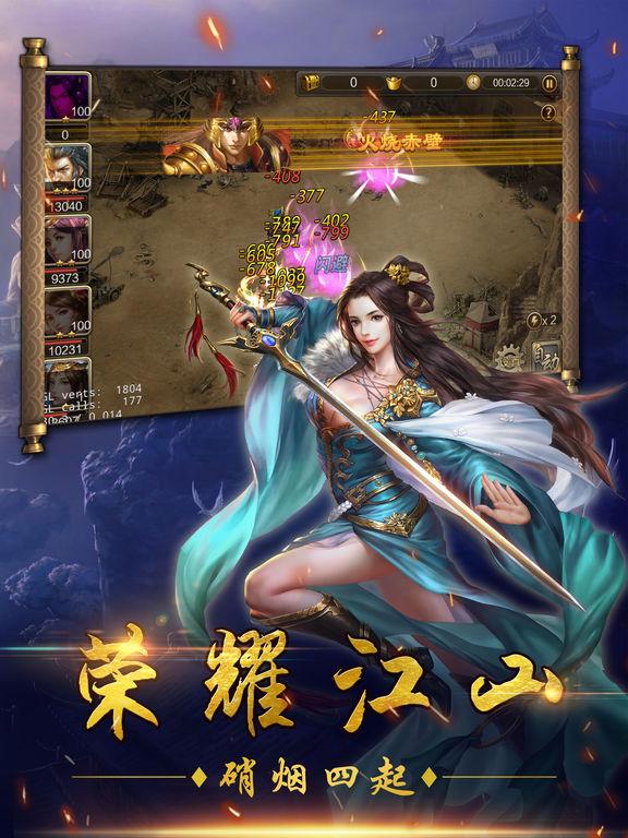 霸王千军-经典三国回合策略手游 screenshot 10