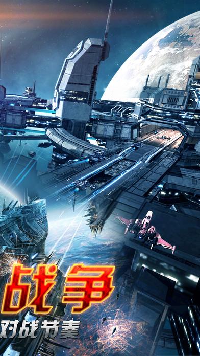 星际征服者-红警战争策略网游 screenshot 2