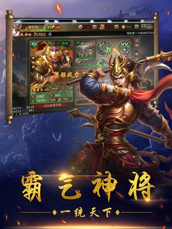 霸王千军-经典三国回合策略手游 screenshot 6