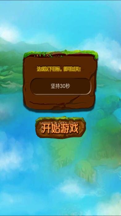 消除大陆狂欢 screenshot 3