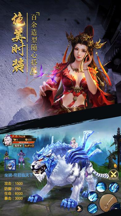 碎玲珑-超人气改编修仙RPG手游 screenshot 3