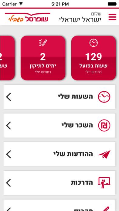 שופרסל שותפים Screenshot 1
