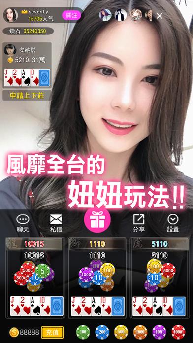 星彩直播-妞妞撲克 screenshot