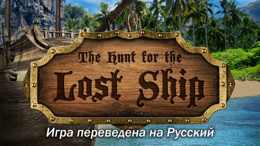 Пропавший корабль Screenshot