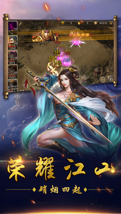 霸王千军-经典三国回合策略手游 screenshot 5
