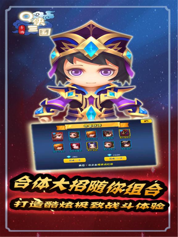 Q侠三国 screenshot 7