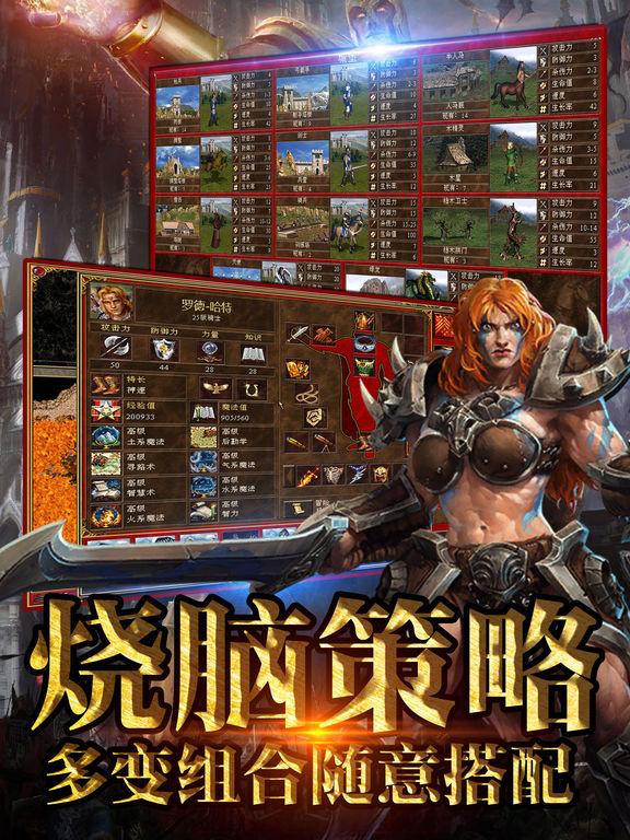 魔法荣耀 screenshot 9