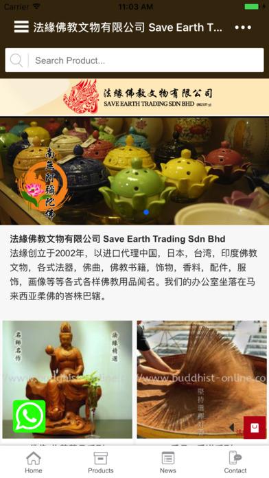 法缘佛教文物有限公司 screenshot 2