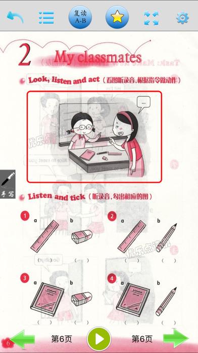 优乐点读机-深圳英语活动手册一年级 screenshot 3