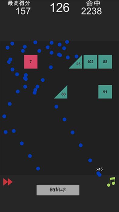 射出那个球-击破砖块 screenshot 4