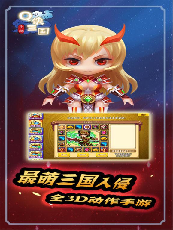 Q侠三国 screenshot 6