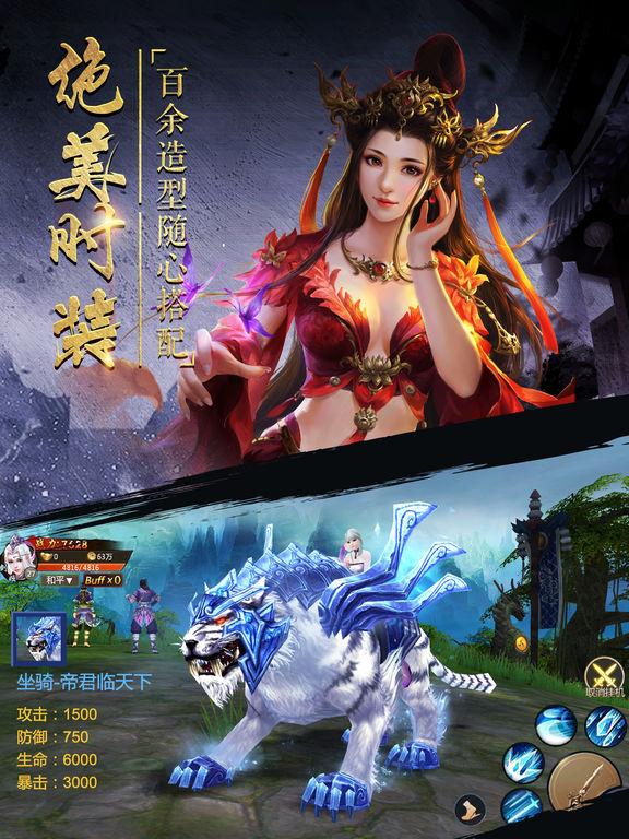 碎玲珑-超人气改编修仙RPG手游 screenshot 8