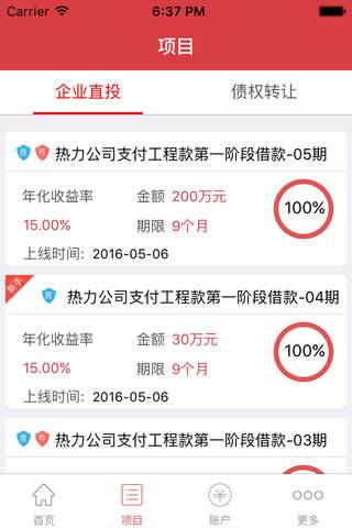 三益宝-新时代 新理财 恒丰银行资金存管 screenshot 2