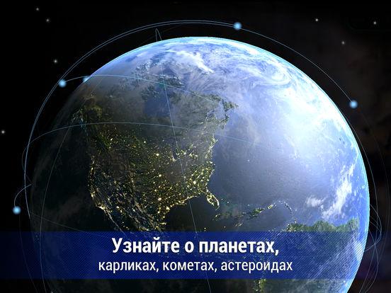 Solar Walk - Cолнечная Cистема, Планеты и Спутники Screenshot