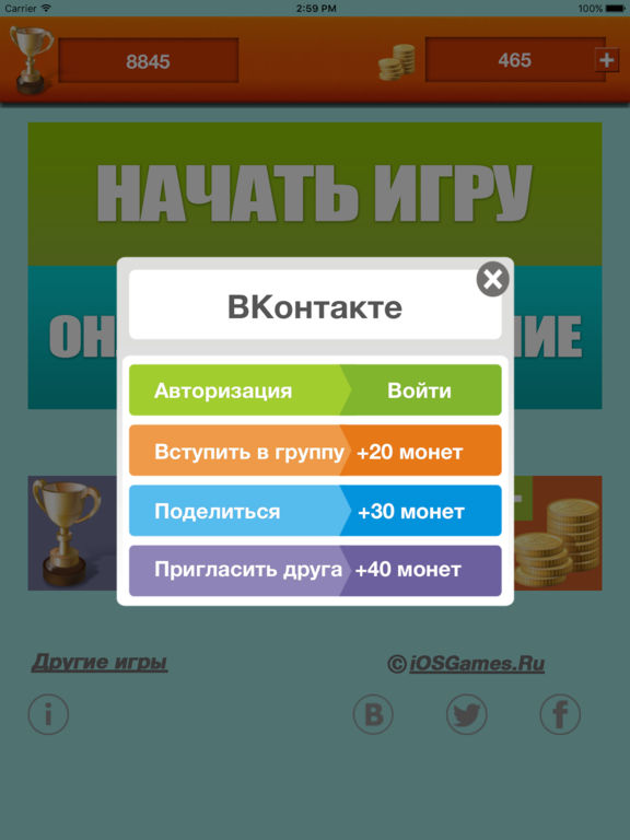 Да или Нет Скриншоты11