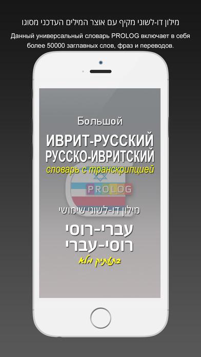 Hebrew-Russian Practical Bi-Lingual Dictionary iPhone Screenshot 1