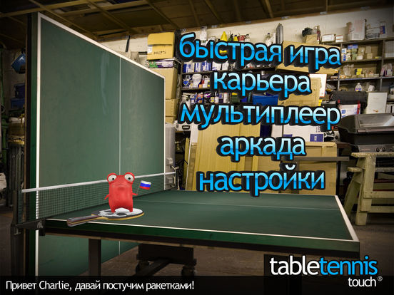 Table Tennis Touch Скриншоты7