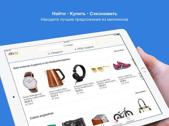 eBay – покупайте и экономьте Screenshot