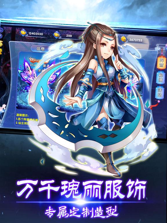 天剑奇缘-2017全新Q版逗萌修仙动作手游 screenshot 9