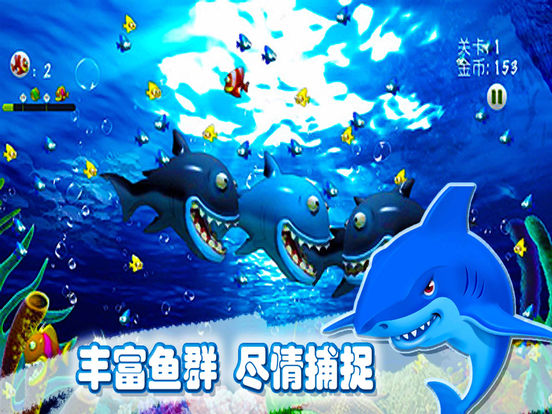 App shopper greedy fish big fish eat small fish games for Wsbtv fish and game