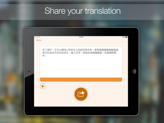 Translator HD !! Screenshots