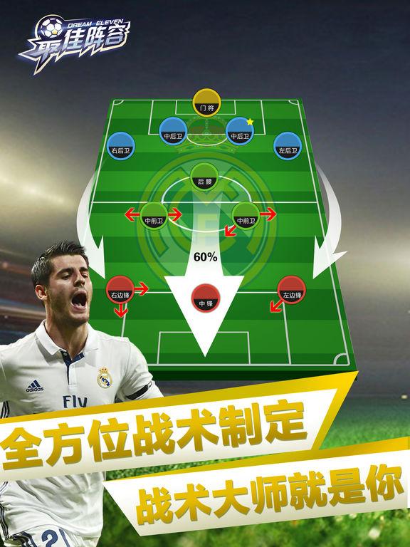 最佳阵容西甲版:世界同服PK,打造巅峰球队 screenshot 9