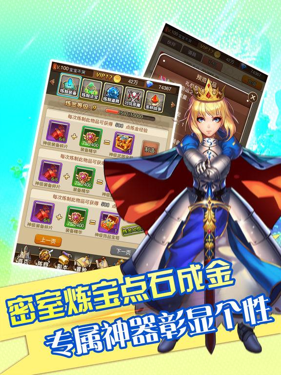 天使帝国-奇迹世界联盟游戏 screenshot 7